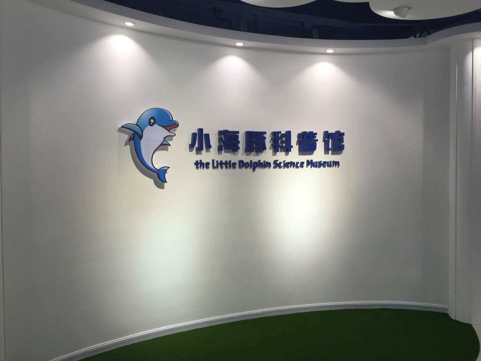 广州市海珠区少年宫小海豚科普馆志愿服务工作人员(2017年上半年活动)