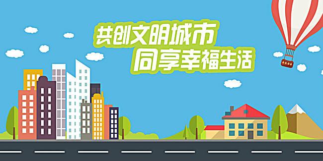 创建省文明城市宣传活动